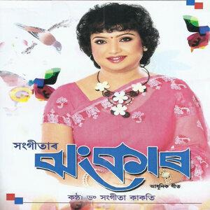 Dr. Sangita Kakati, Dilip Das 歌手頭像