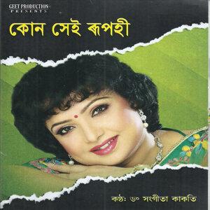 Dr. Sangita Kakati, Rupanjali Bujarbaruah 歌手頭像