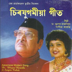 Dr. Bhupen hazarika, Dr. Sangita Kakati 歌手頭像