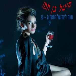 Meital Ben Hamou 歌手頭像