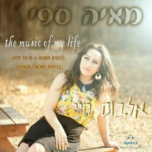 Maya Sefi 歌手頭像