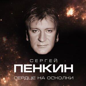 Сергей Пенкин 歌手頭像