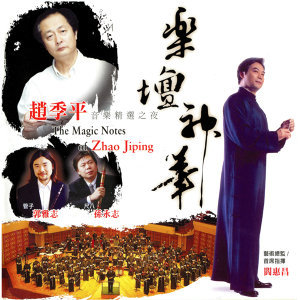 Zhao  Jiping 歌手頭像