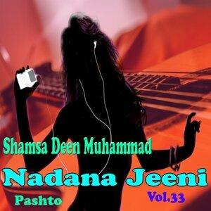 Shamsa Deen Muhammad 歌手頭像
