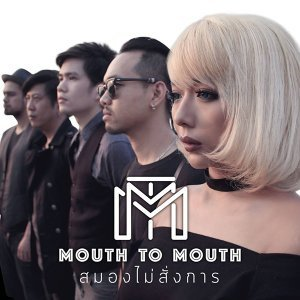 Mouth To Mouth 歌手頭像