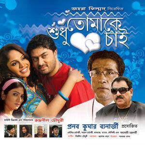 Diptanil Chowdhury 歌手頭像