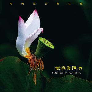 甘醇清韻系列 アーティスト写真
