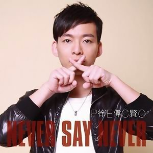 徐偉賢 (Peco Chui) 歌手頭像