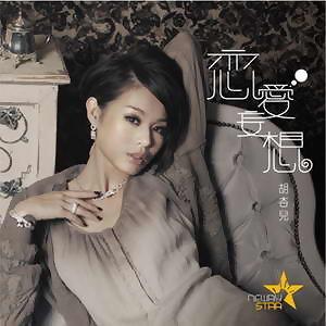 胡杏兒 (Myolie Wu) 歌手頭像