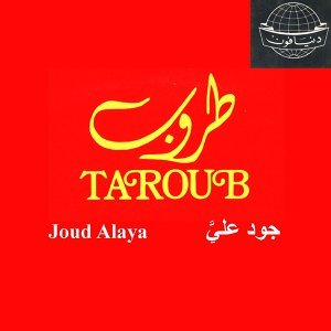 Taroub 歌手頭像
