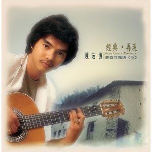 陳浩德 歌手頭像