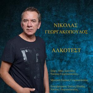 Nikolas Georgakopoulos 歌手頭像