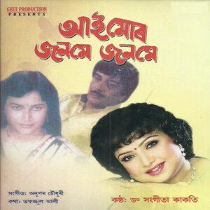 Dr. Sangita Kakati, Dwipen Baruah, Kabita Barthakur 歌手頭像