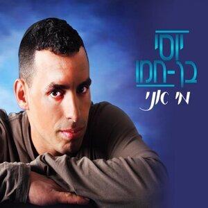 Yossi Ben Chamo 歌手頭像