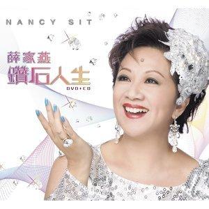 薛家燕 (Nancy Sit) 歌手頭像
