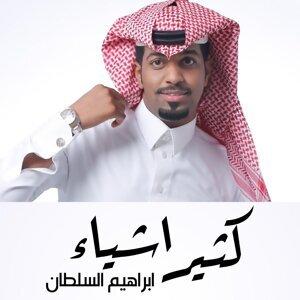 ابراهيم السلطان 歌手頭像