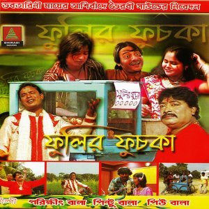 Pintu Bala, Parikshit Bala 歌手頭像