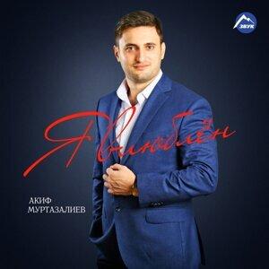 Акиф Муртазалиев 歌手頭像