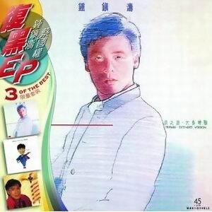 鍾鎮濤&蔡國權 歌手頭像