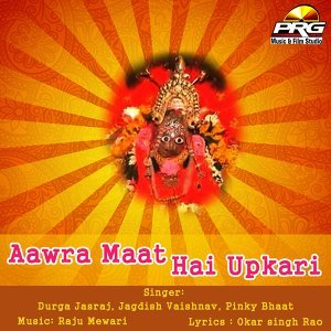 Durga Jasraj, Jagdish Vaishnav, Pinky Bhaat 歌手頭像