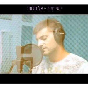 Yossi Hadad 歌手頭像