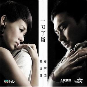 胡杏兒&張智霖 (Myolie Wu&Chi Lam Cheung)
