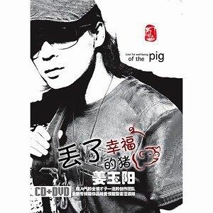 姜玉陽 歌手頭像