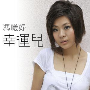 Fiona Fung (馮曦妤)