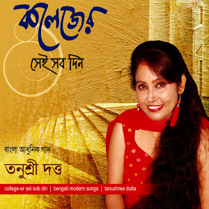 Tanusree Dutta 歌手頭像