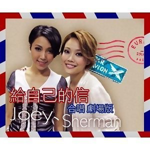 容祖兒&鍾舒漫 (Joey Yung & Sherman Chung)