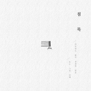 Hanbyul (한별) 歌手頭像
