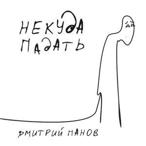 Дмитрий Панов 歌手頭像