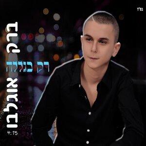 Barak Oglabo 歌手頭像