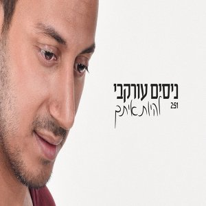 Nissim Orkabi 歌手頭像