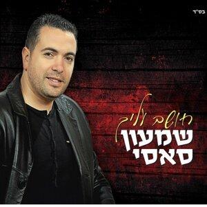 Shimon Sasi 歌手頭像