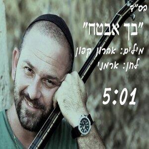 Aharon Hai Kapoun 歌手頭像