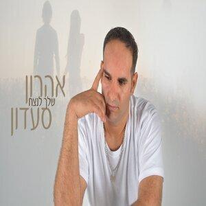 Aharon Saadon 歌手頭像