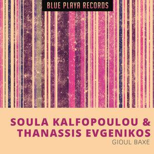 Soula Kalfopoulou, Thanassis Evgenikos 歌手頭像