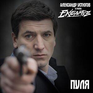 Александр Устюгов, Ekibastuz 歌手頭像