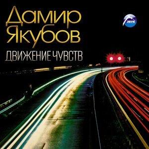 Дамир Якубов 歌手頭像