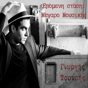 Giorgis Tsouris 歌手頭像