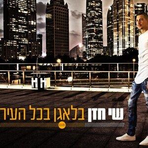 Shay Hazan 歌手頭像