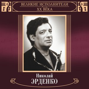 Николай Эрденко 歌手頭像