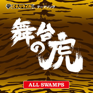 ALL SWAMPS 歌手頭像