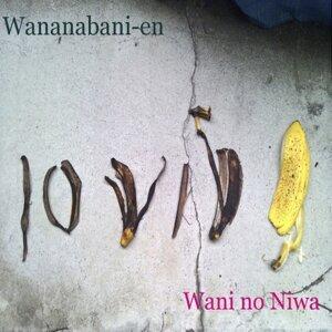 Wananabani-en 歌手頭像