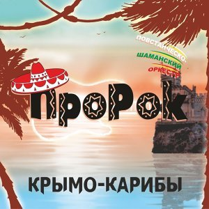 ПШО ПроРок 歌手頭像