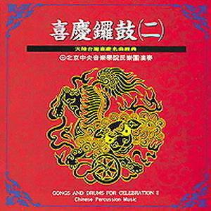 北京中央音樂學院民樂團 歌手頭像