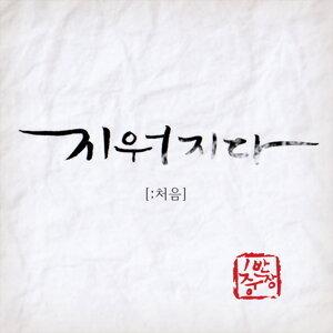 Chungbanjang 歌手頭像