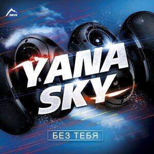 Yana Sky 歌手頭像