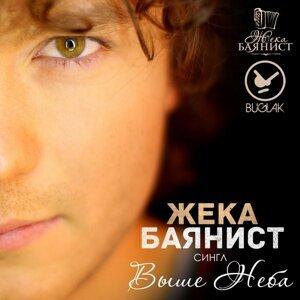 Zheka Bayanist 歌手頭像